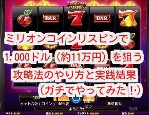 カジノ用スロット
